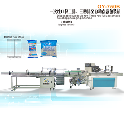 isposable cup doule row Three row fully automatic 